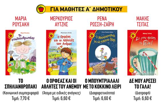 https://schools.psichogios.gr/assets/img/vivliotrexala/1_dimotikou.png