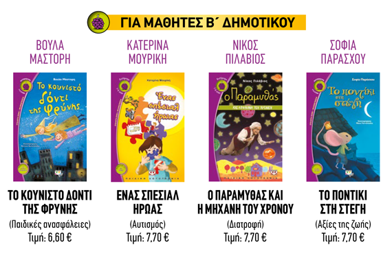 https://schools.psichogios.gr/assets/img/vivliotrexala/2_dimotikou.png