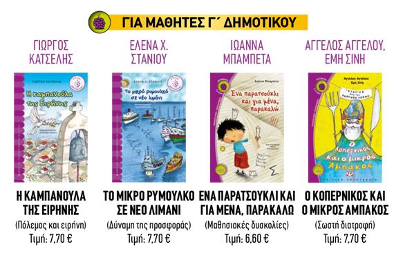 https://schools.psichogios.gr/assets/img/vivliotrexala/3_dimotikou.png