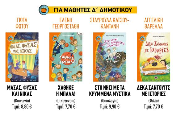 https://schools.psichogios.gr/assets/img/vivliotrexala/4_dimotikou.png
