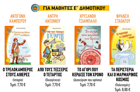 https://schools.psichogios.gr/assets/img/vivliotrexala/5_dimotikou.png