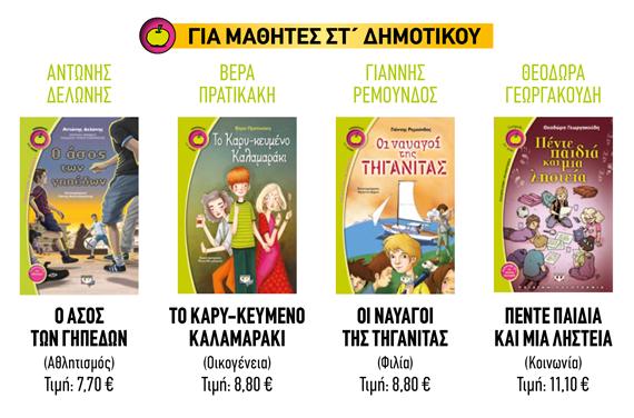 https://schools.psichogios.gr/assets/img/vivliotrexala/6_dimotikou.png